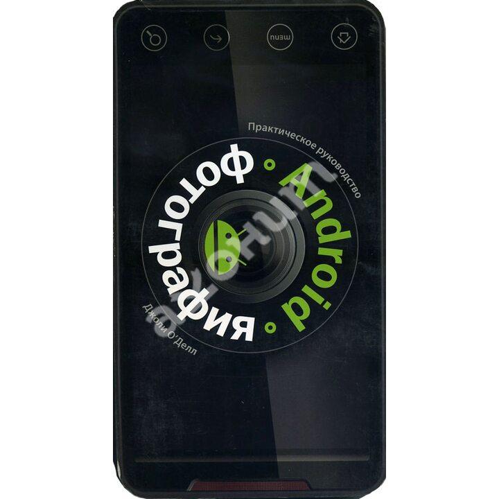 Android-фотография. Практическое руководство - Джоли О`Делл (978-5-98124-568-8)