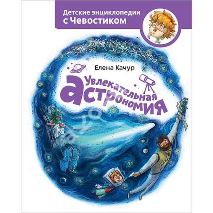 Увлекательная астрономия - Елена Качур (978-5-00100-432-5)