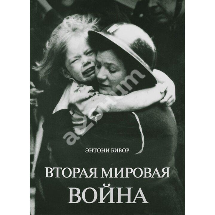 Вторая мировая война - Энтони Бивор (978-5-389-11989-5)