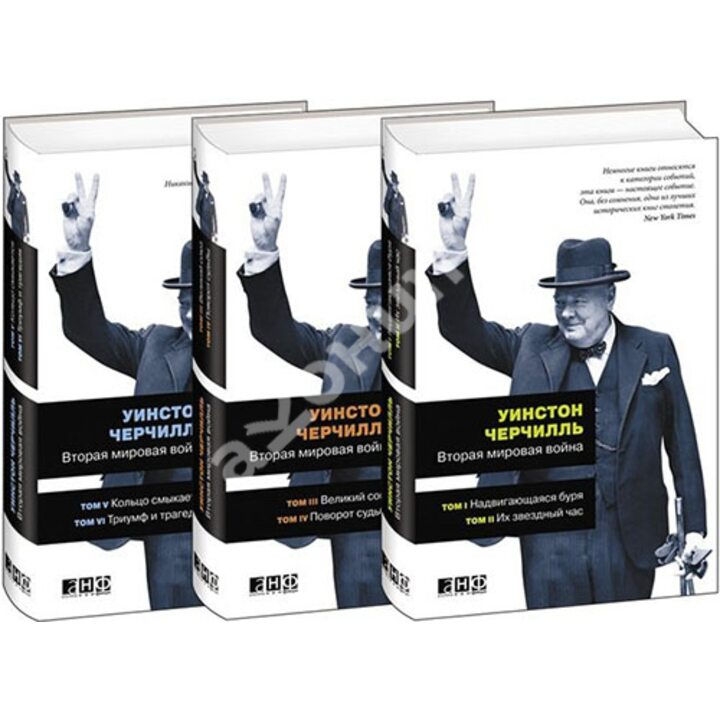 Вторая мировая война. В 6 томах (комплект из 3-х книг) - Уинстон Черчилль (978-5-91671-505-7)
