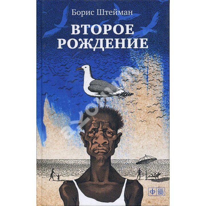 Второе рождение - Борис Штейман (978-5-367-02561-3)