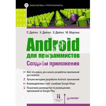 Android для програмістів . створюємо програми