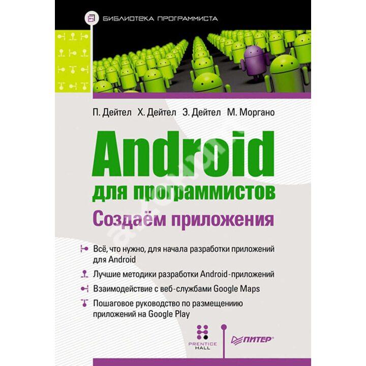 Android для программистов. Создаем приложения - Майк Моргано, Пол Дейтел, Харви Дейтел, Эби Дейтел