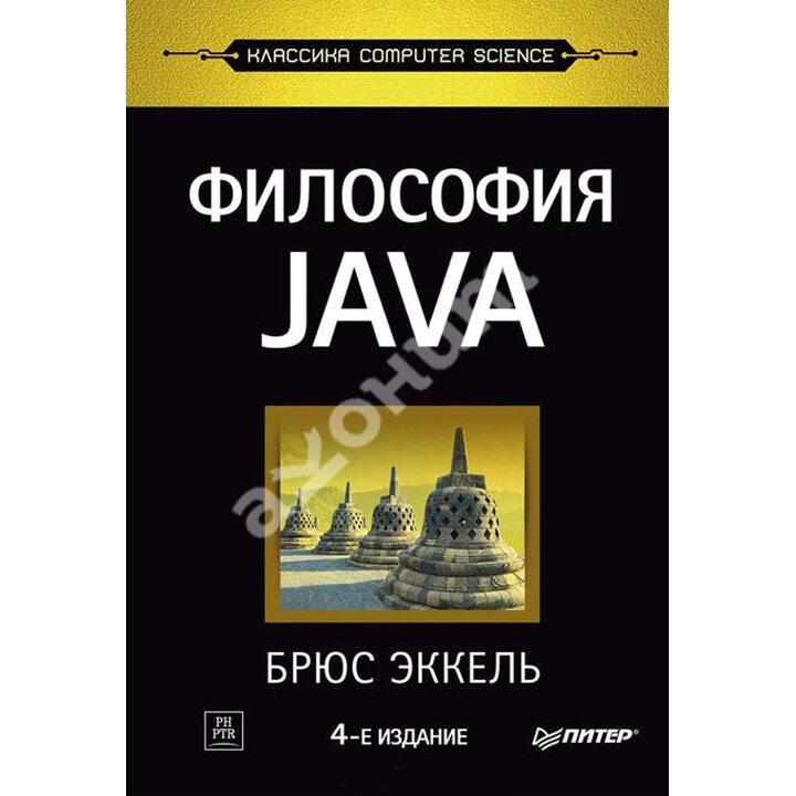 Философия Java - Брюс Эккель (978-5-496-01127-3)