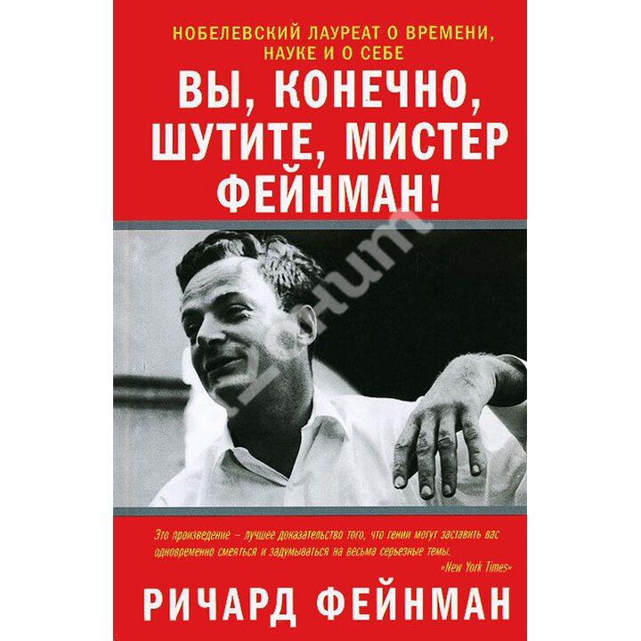 Вы, конечно, шутите, мистер Фейнман! - Ричард Фейнман (978-5-17-081214-1)