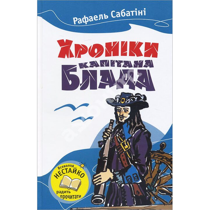 Хроніки капітана Блада - Рафаель Сабатіні (978-617-538-383-4)