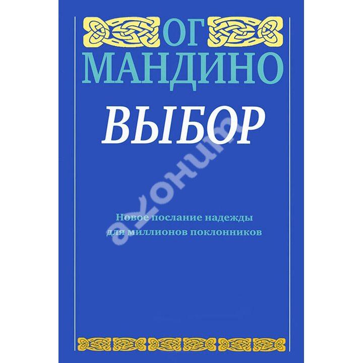 Выбор - Ог Мандино (978-985-15-1992-3)