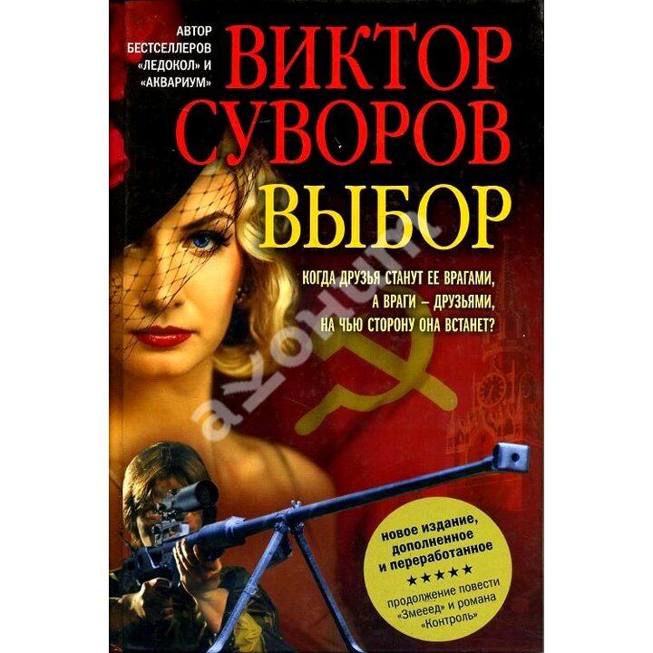 Выбор - Виктор Суворов (978-5-98124-569-5)