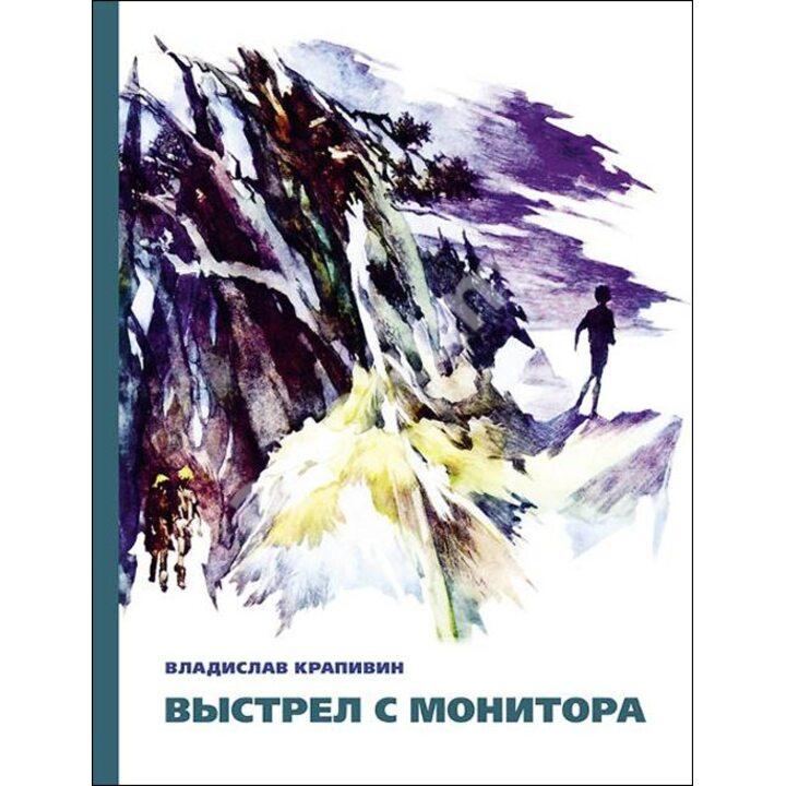 Выстрел с монитора - Владислав Крапивин (978-5-91045-625-3)