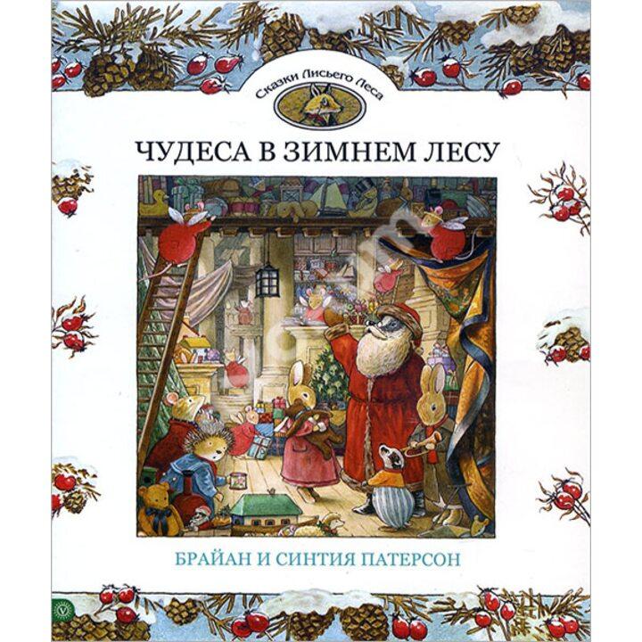 Чудеса в зимнем лесу - Синтия Патерсон (978-5-9684-2538-6)