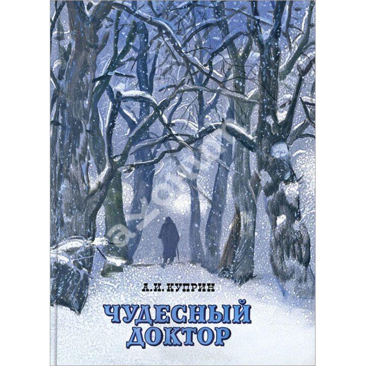 Чудесный доктор - Александр Куприн (978-5-4335-0164-5)