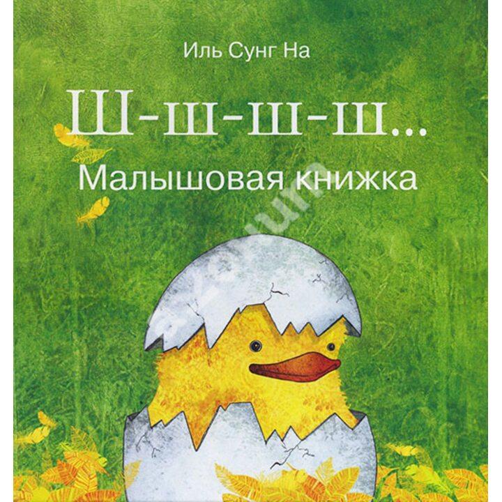 Ш-ш-ш-ш... Малышовая книжка - Иль Сунг На (978-5-9684-2524-9)