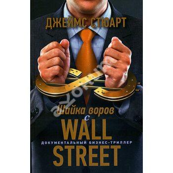 Зграя злодіїв з Уолл - стріт