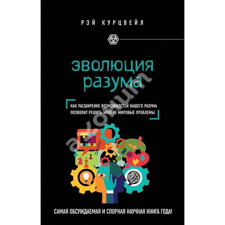 Эволюция разума - Рэй Курцвейл (978-5-699-81143-4)