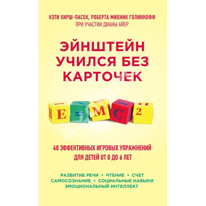 Эйнштейн учился без карточек. 40 эффективных игровых упражнений для детей от 0 до 6 лет - Кэти Хирш-Пасек Роберта Михник Голинкофф Диана Айер (978-5-699-83261-3)
