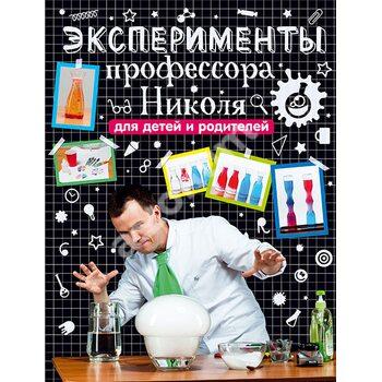 Експерименти професора Ніколя для дітей та батьків