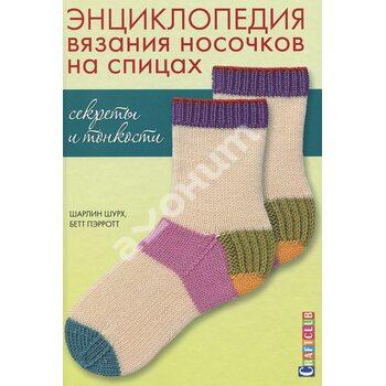 Энциклопедия вязания носочков на спицах. Секреты и тонкости