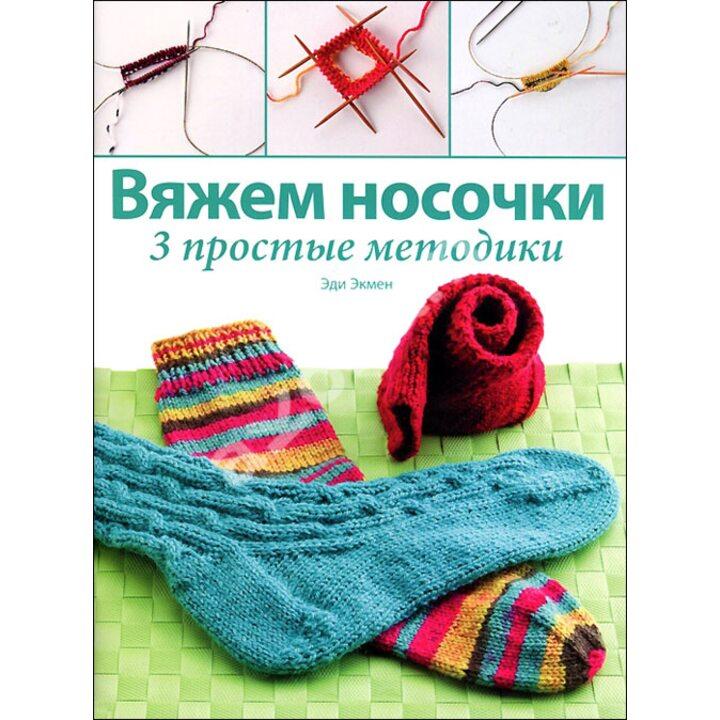 Вяжем носочки. 3 простые методики - Эди Экмен (978-5-91906-388-9)