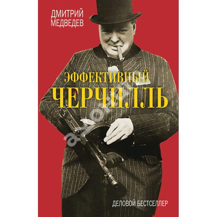 Эффективный Черчилль - Дмитрий Медведев (978-5-386-05294-2)