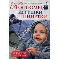 Вязаная мода для детей: Костюмы, игрушки и пинетки для детей от 0 до 1 года