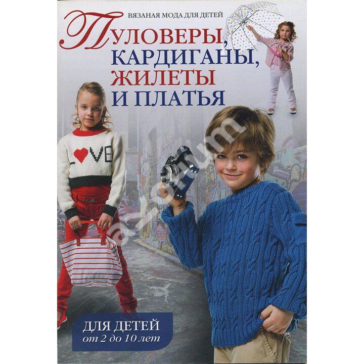 Вязаная мода для детей: Пуловеры, кардиганы, жилеты и платья для детей от 2 до 10 лет - (978-5-91906-349-0)