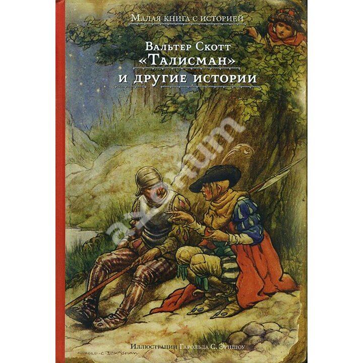 «Талисман» и другие истории - Вальтер Скотт (978-5-91045-894-3)