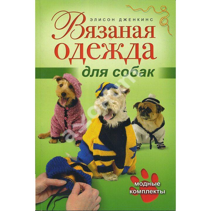 Вязаная одежда для собак - Элисон Дженкинс (978-5-91906-274-5)
