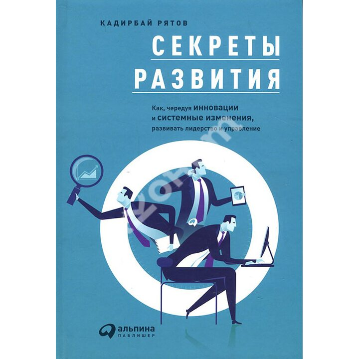 Cекреты развития. Как, чередуя инновации и системные изменения, развивать лидерство и управление - Кадирбай Рятов (978-5-9614-5826-8)