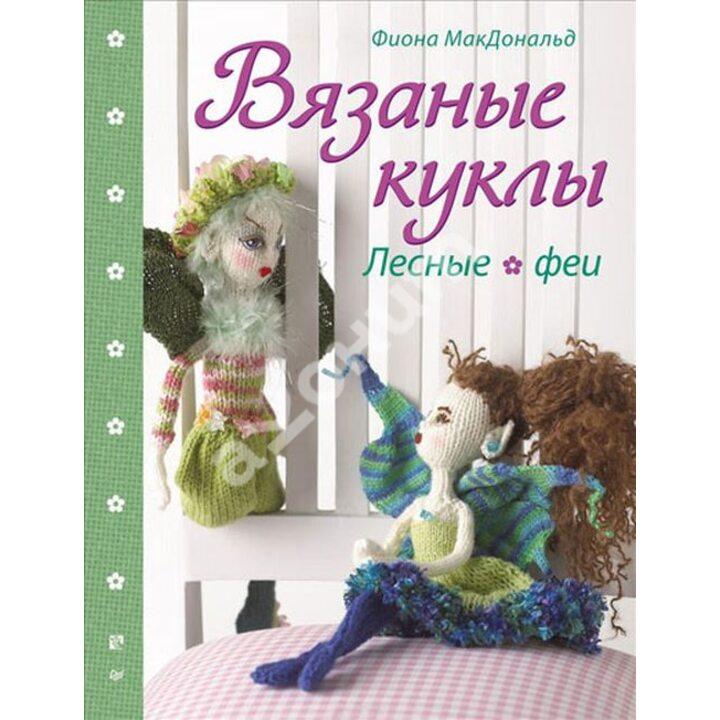 Вязаные куклы. Лесные феи - Фиона МакДональд (978-5-496-00548-7)