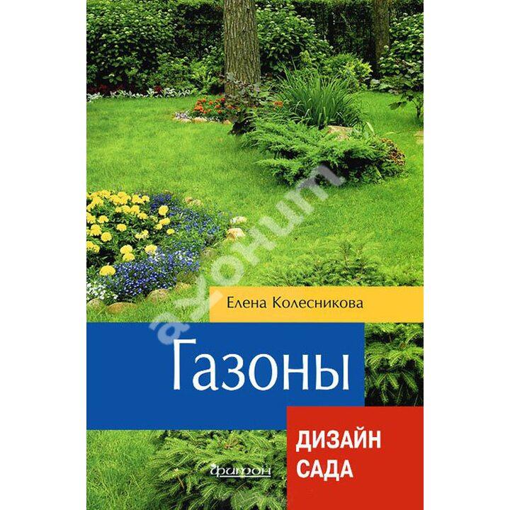 Газоны - Елена Колесникова (978-5-906171-36-8)