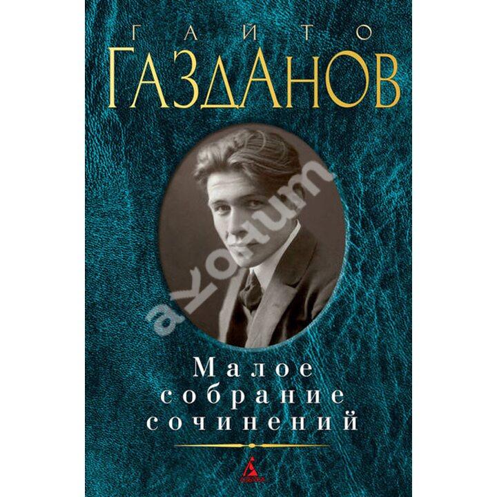 Гайто Газданов. Малое собрание сочинений - Гайто Газданов (978-5-389-07529-0)