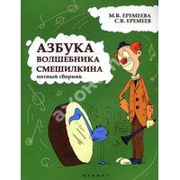 Азбука волшебника Смешилкина. Нотный сборник