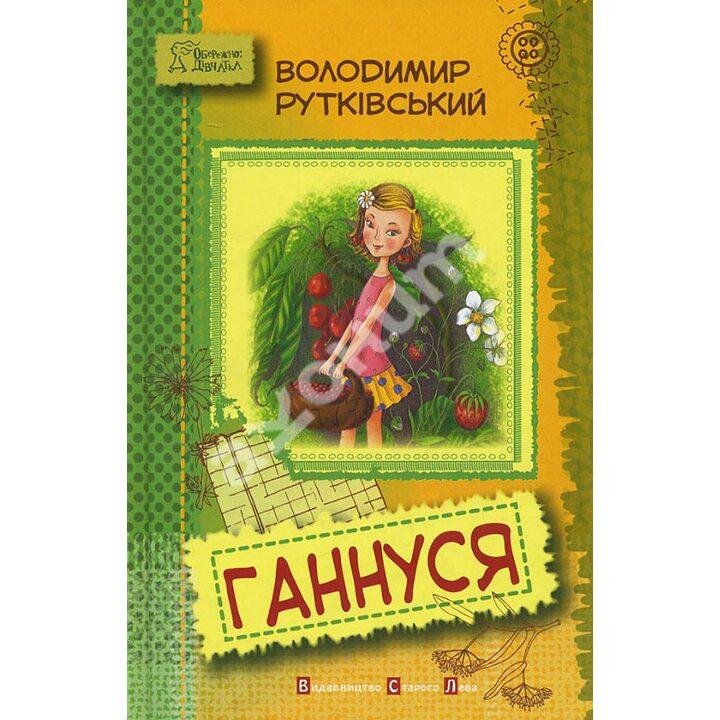 Ганнуся - Володимир Рутківський (978-966-2909-88-3)
