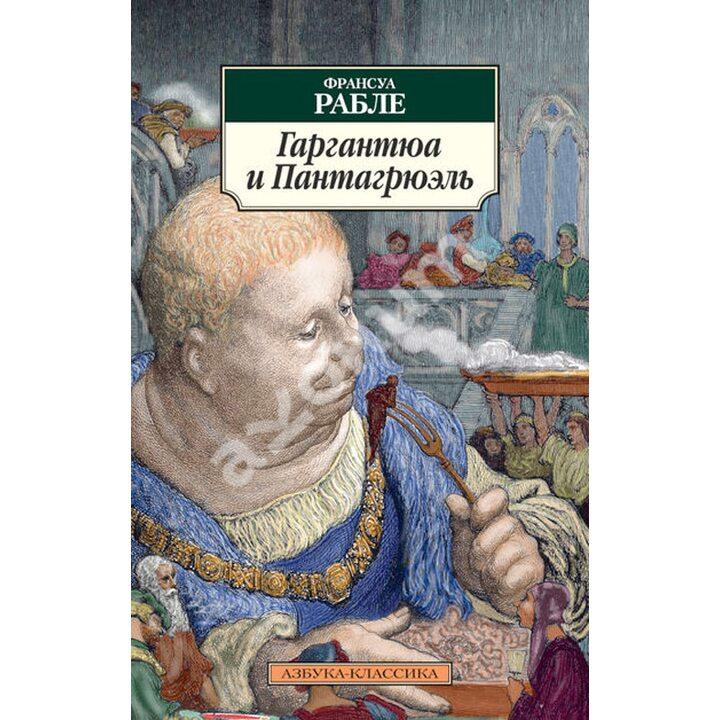 Гаргантюа и Пантагрюэль - Франсуа Рабле (978-5-389-05259-8)
