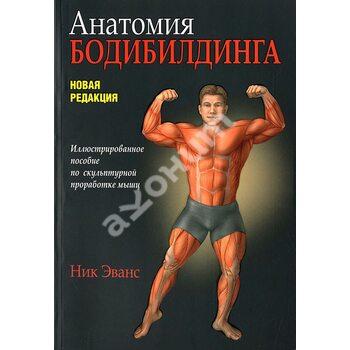 Анатомия бодибилдинга