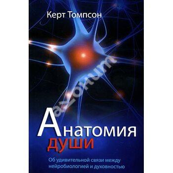 Анатомия души. Об удивительной связи между нейробиологией и духовностью