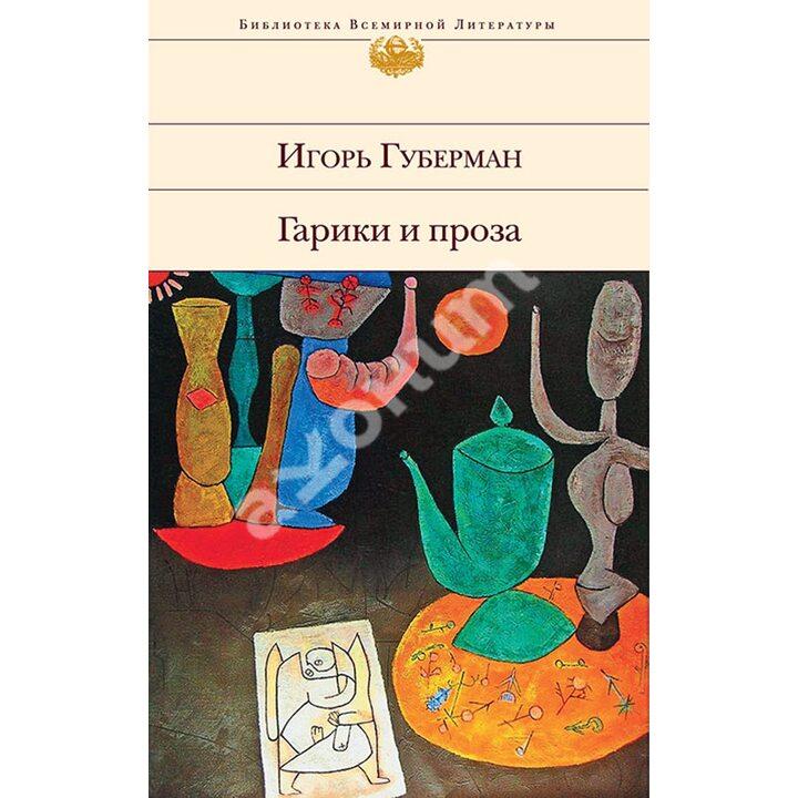 Гарики и проза - Игорь Губерман (978-5-699-62924-4)