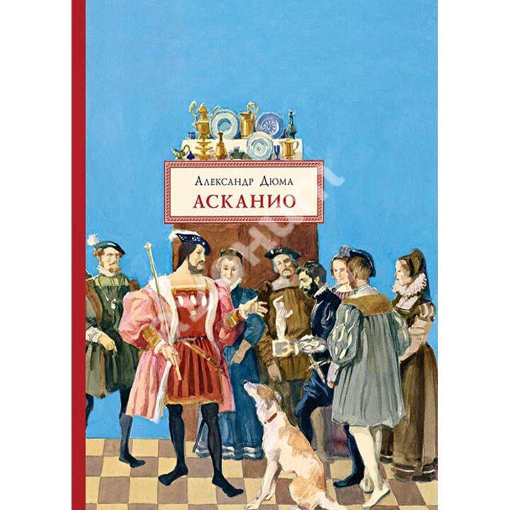 Асканио - Александр Дюма (978-5-4335-0316-8)