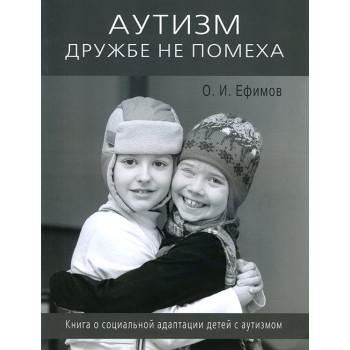 Аутизм дружбі не перешкода . Книга про соціальну адаптацію дітей з аутизмом