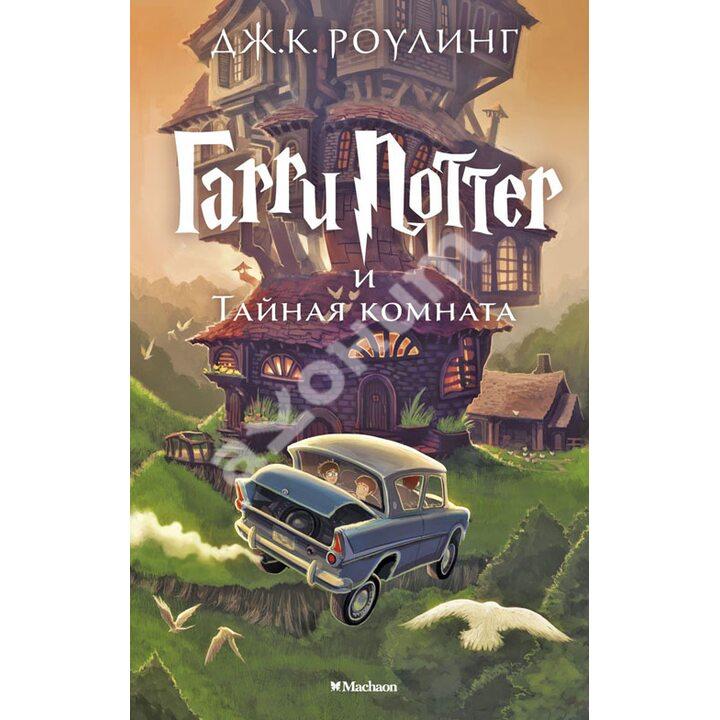 Гарри Поттер и Тайная комната - Джоан Кэтлин Роулинг (978-5-389-07781-2)