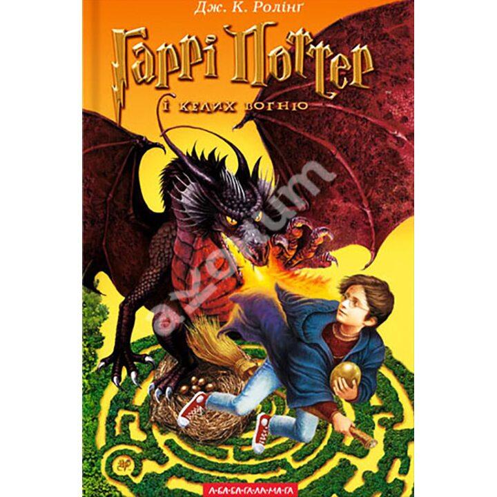 Гаррі Поттер і Келих вогню - Джоан Ролінг (978-966-7047-40-5)