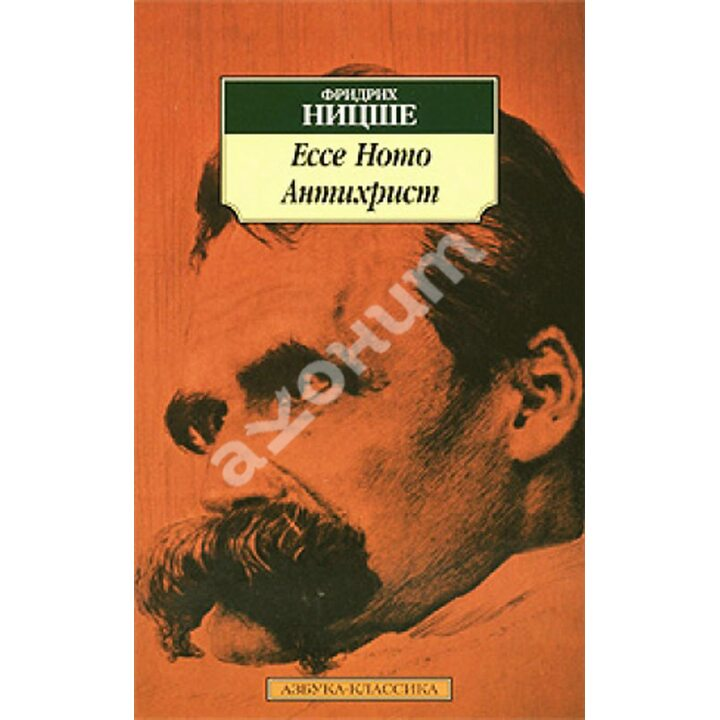 Ecce Homo. Антихрист - Фридрих Ницше (978-5-389-07901-4)