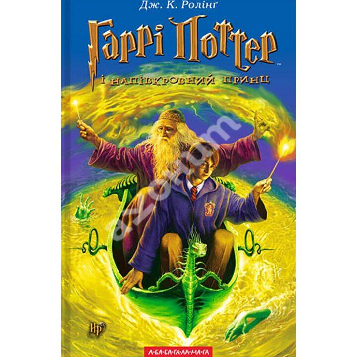 Гаррі Поттер і Напівкровний Принц - Джоан Ролінг (978-966-7047-29-0)