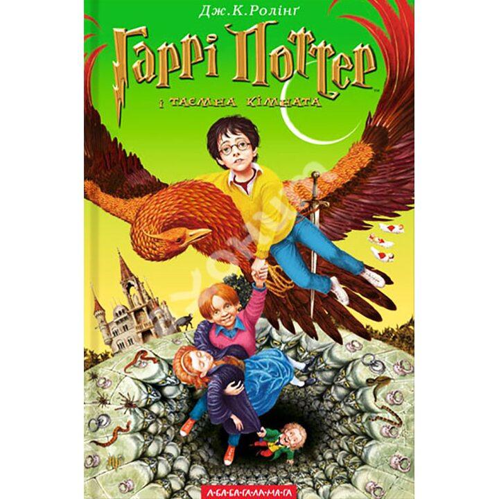 Гаррі Поттер і Таємна кімната - Джоан Ролінг (978-966-7047-34-4)