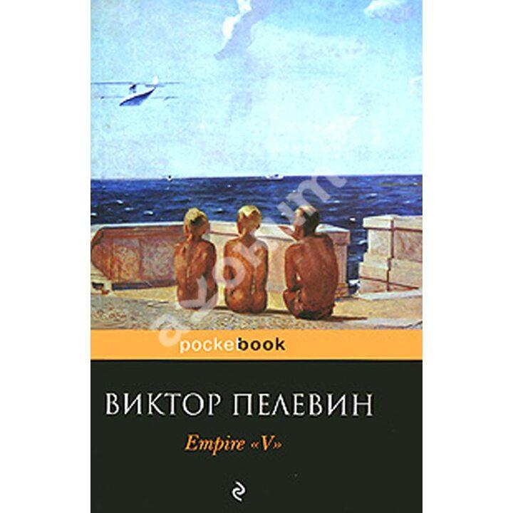 Empire «V». Повесть о настоящем сверхчеловеке - Виктор Пелевин (978-5-699-42420-7)