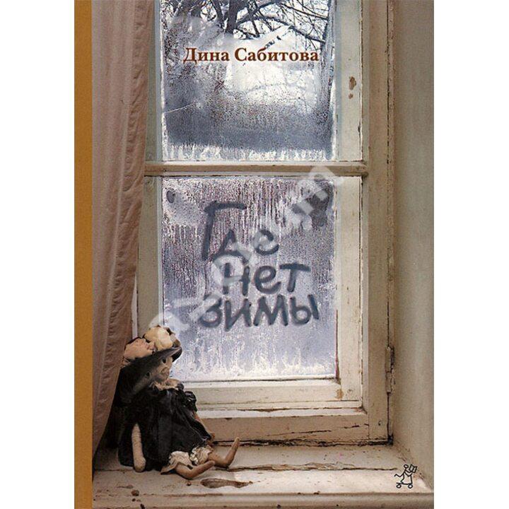Где нет зимы - Дина Сабитова (978-5-91759-172-8)