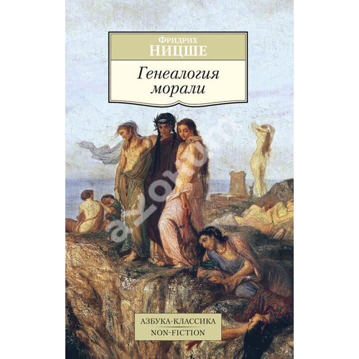 Генеалогия морали - Фридрих Ницше (978-5-389-09048-4)