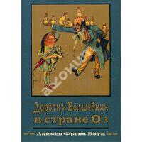 Волшебная Страна Оз. Книга 4. Дороти и Волшебник в Стране Оз