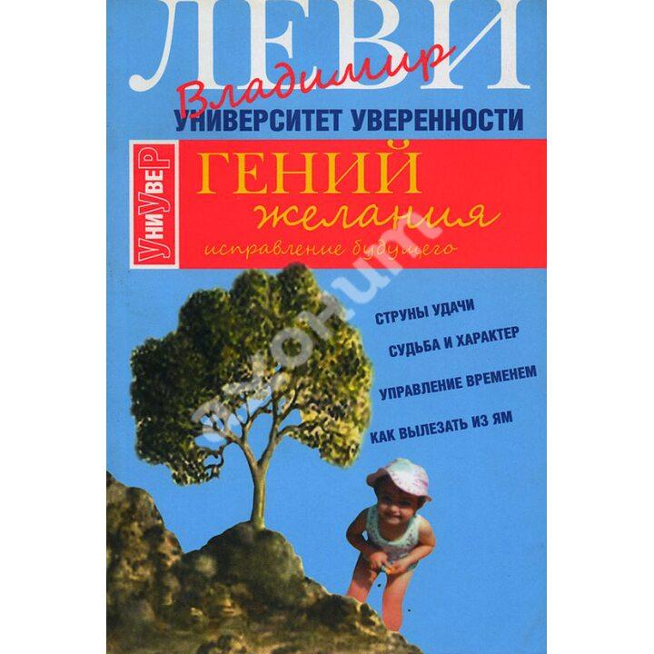 Гений желания - Владимир Леви (978-5-98697-340-1)