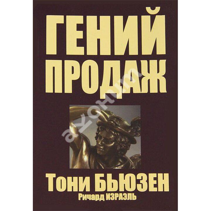 Гений продаж - Тони Бьюзен (978-985-15-1501-7)